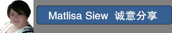 Matlisa Siew 大搜查