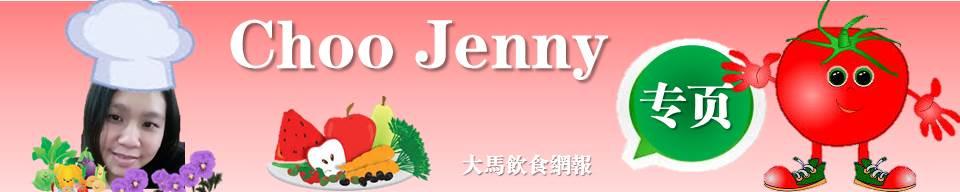 choo-jenny-header
