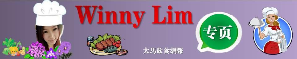 新专页版头winny lim