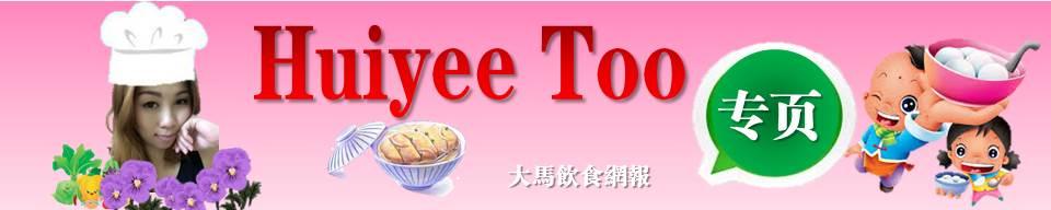 新专页版头huiyee Too