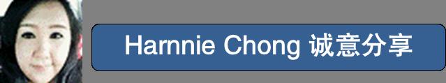 Harnnie Chong 大搜查