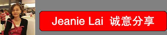Jeanie Lai好料